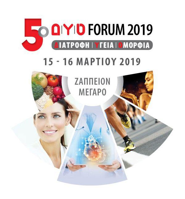 Συμμετοχή στο 5ο ΔΥΟ FORUM 2019